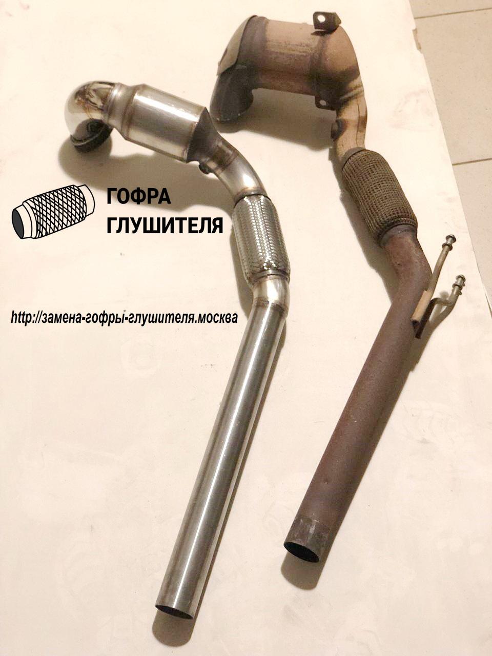 Гофора глушителя установленная на новой приёмной трубе
